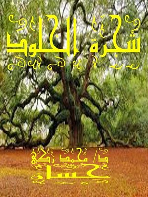 cover image of شجرة الخلود