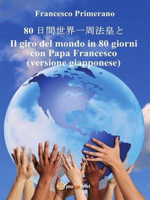 cover image of 80 日間世界一周法皇と   Il giro del mondo in 80 giorni con Papa Francesco (versione giapponese)