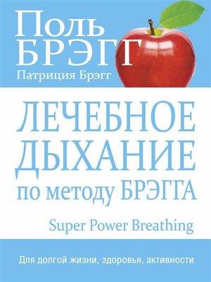 cover image of Лечебное дыхание по методу Брэгга (Super Power Breathing)