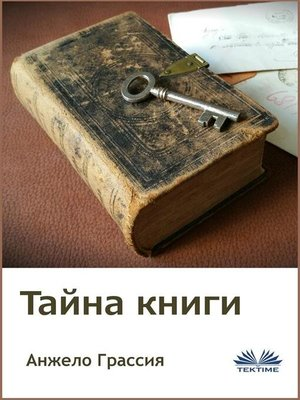 cover image of Тайна книги