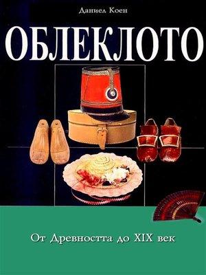 cover image of Oblekloto ot Drevnostta do XIX Vek--Облеклото от Древността до XIX век