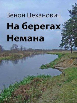 cover image of На берегах Немана