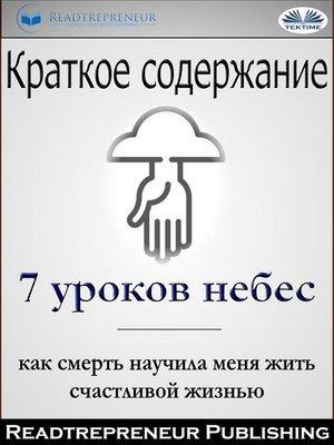 """cover image of Краткое содержание """"7 уроков небес--как смерть научила меня жить счастливой жизнью"""" мэри с. нил"""