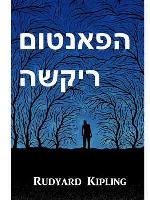 cover image of ריקשה רפאים ; the Phantom Rickshaw, Hebrew edition