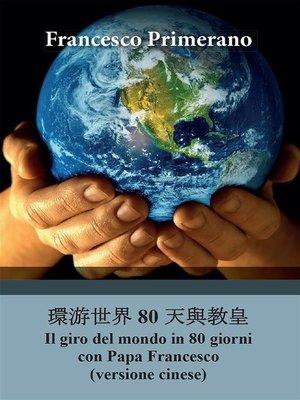 cover image of 環游世界 80 天與教皇   Il giro del mondo in 80 giorni con Papa Francesco (versione cinese)