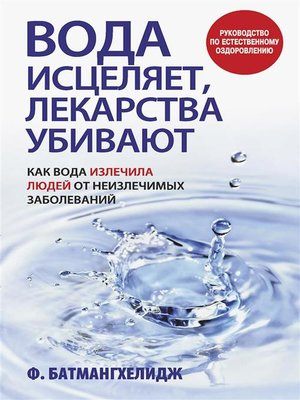 cover image of Вода исцеляет, лекарства убивают (Water Cures--Drugs Kill)