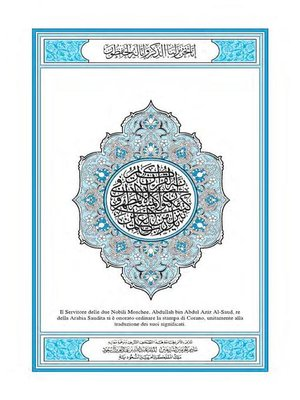 cover image of The Noble Quran (Le Noble Coran) French Languange Edition Ultimate