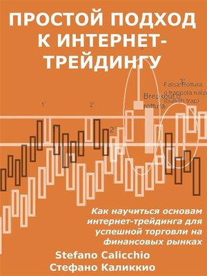 cover image of Простой подход к интернет-трейдингу