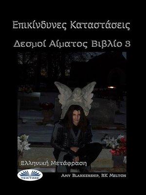 cover image of Επικίνδυνες Καταστάσεις