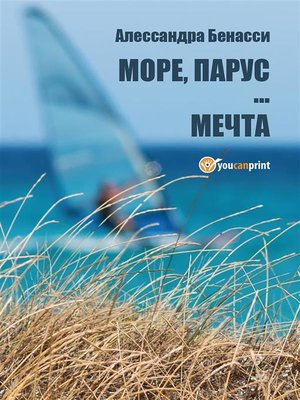 cover image of Mоре, парус... мечта