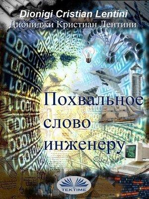 cover image of Похвальное слово инженеру