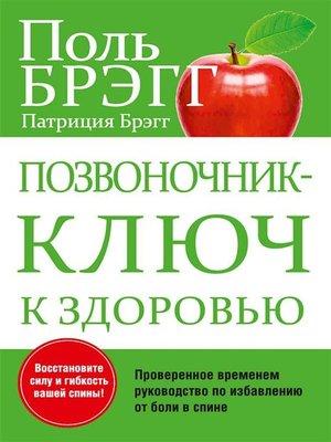 cover image of Позвоночник — ключ к здоровью (Bragg Back Fitness Program)