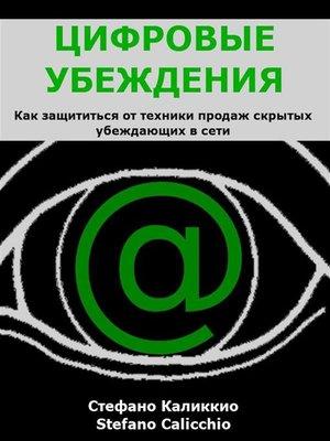 cover image of Цифровые убеждения