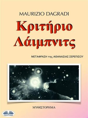 cover image of Κριτήριο Λάιμπνιτς