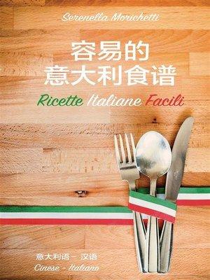 cover image of Ricette Italiane Facili