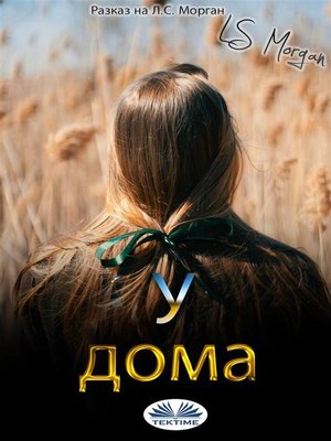 cover image of У Дома