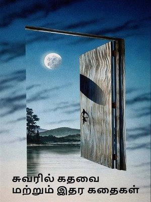 cover image of The Door in the Wall and Other Stories, Tamil edition
