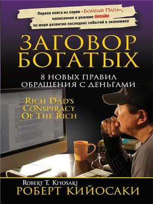 cover image of Заговор богатых (Rich Dad's Conspiracy of the Rich)