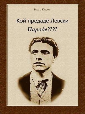 cover image of Koi Predade Levski Narode ???? (Bulgarian) Кой предаде Левски Народе????