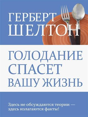 cover image of Голодание спасет вашу жизнь (Fasting Can Save Your Life)
