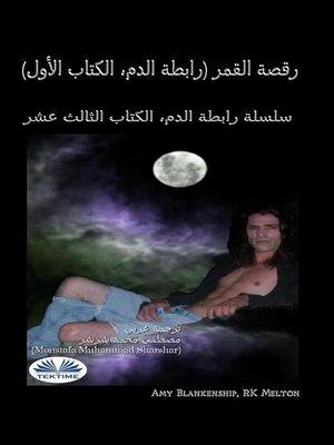 cover image of رقصة القمر (رابطة الدم، الكتاب الأول)