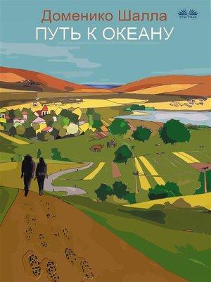 cover image of Путь к океану