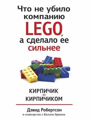 cover image of Что не убило компанию LEGO, а сделало ее сильнее