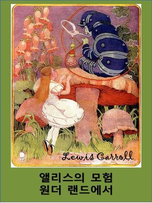 cover image of 원더 랜드에서의 앨리스의 모험 ; Alice's Adventures in Wonderland, Korean edition
