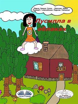 cover image of Лусилла в облаках