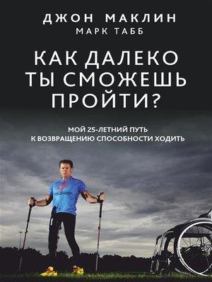 cover image of Как далеко ты сможешь пройти (How Far Can You Go?)