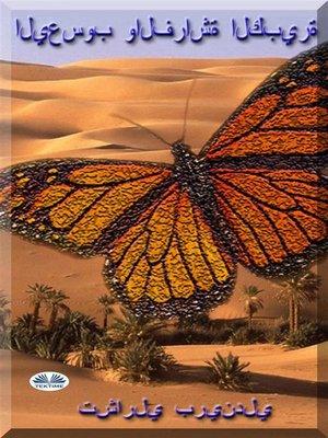 cover image of اليعسوب والفراشة الكبيرة