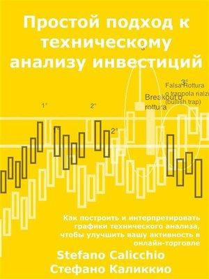cover image of Простой подход к техническому анализу инвестиций