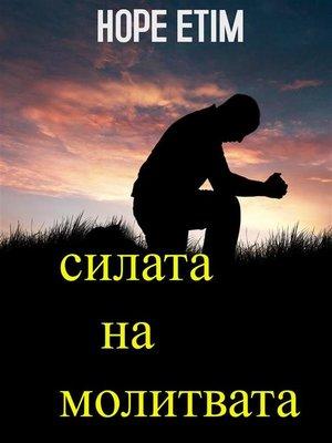 cover image of силата на молитвата
