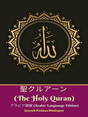 cover image of 聖クルアーン (The Holy Quran) アラビア語版 (Arabic Languange Edition)