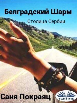 cover image of Белградский шарм