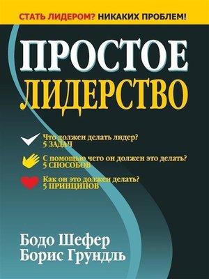 cover image of Простое лидерство (Leading Simple)