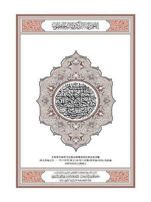 cover image of The Noble Quran (古兰经) Chinese Languange Edition Ultimate