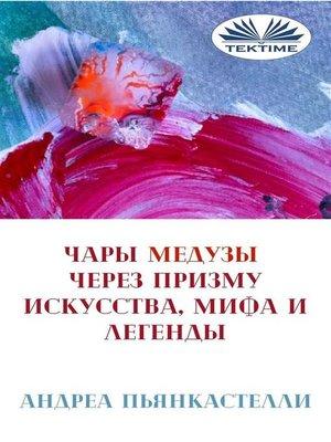 cover image of Ачары медузы через призму искусства, истории и мифа