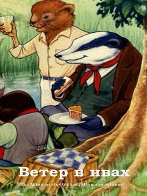 cover image of Wind in the Willows, Russian edition