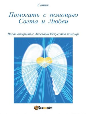 cover image of Pomogat' s pomosh'ju Sveta i Ljubvi