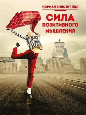 cover image of Сила позитивного мышления (The Power of Positive Thinking)