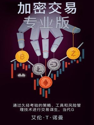 cover image of 加密交易专业版