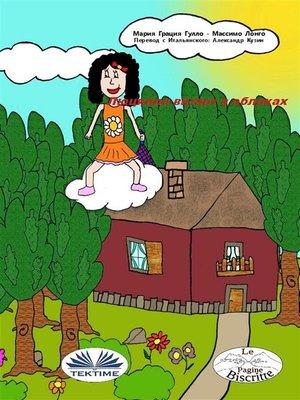 cover image of Люцилла витает в облаках