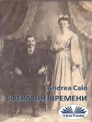 cover image of Сфера вне времени