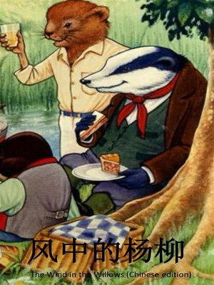 cover image of Wind in the Willows, Chinese edition