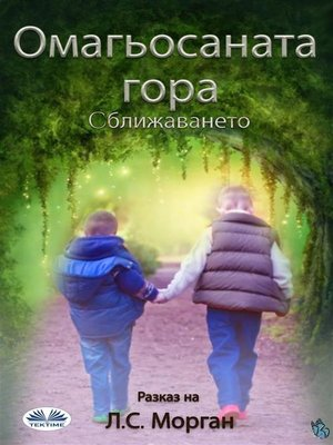 cover image of Омагьосаната Гора