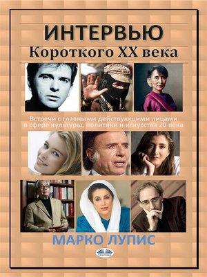 cover image of Интервью Короткого ХХ века