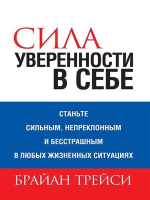 cover image of Сила уверенности в себе (The Power of Self-Confidence)