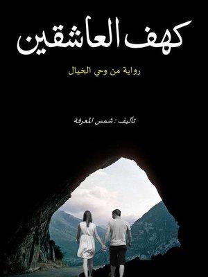 cover image of فى كهف العاشقين