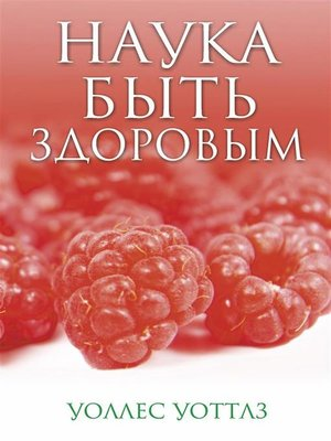cover image of Наука быть здоровым (The Science of Being Well)